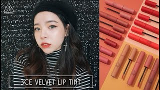 3CE VELVET LIP TINT SWATCHES & REVIEW (With Subs) | Erna Limdaugh