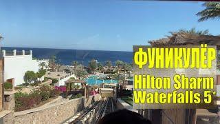 Фуникулёр в Hilton Sharm Waterfalls 5 2020 Sharm El Sheikh Хилтон Шарм Вотерфолс Шарм Эль Шейх