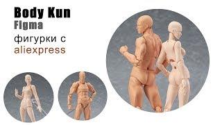 Обзор фигурок для позирования  Figma Body Kun c aliexpress