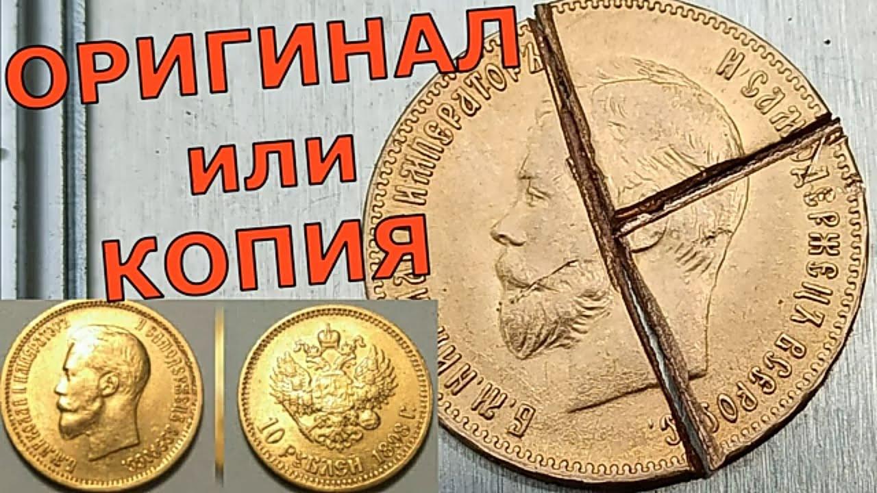 ЧЕРВОНЕЦ Николая II, ОРИГИНАЛ или ПОДДЕЛКА КАК ОПРЕДЕЛИТЬ-4 ПРОСТЫХ СПОСОБА-ЗОЛОТЫЕ МОНЕТЫ НИКОЛАЯ 2