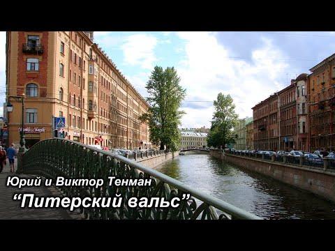 """Авторская песня - Юрий и Виктор Тенман  - """"Питерский вальс"""""""
