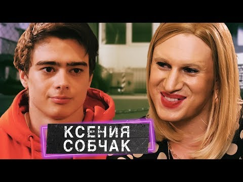 КСЕНИЯ СОБЧАК. ПАРОДИЯ #34