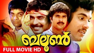 BALOON | Malayalam Full Movie | Ft : Mammootty, Mukesh, Shoba