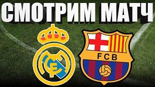 Реал Мадрид 2 - 0 Барселона / СМОТРИМ МАТЧ ОБЗОР