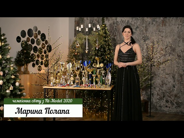 Привітання з прийдешнім Новим роком від Марини Полапи