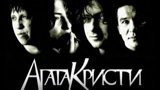 Агата Кристи - Как На Войне Instrumental