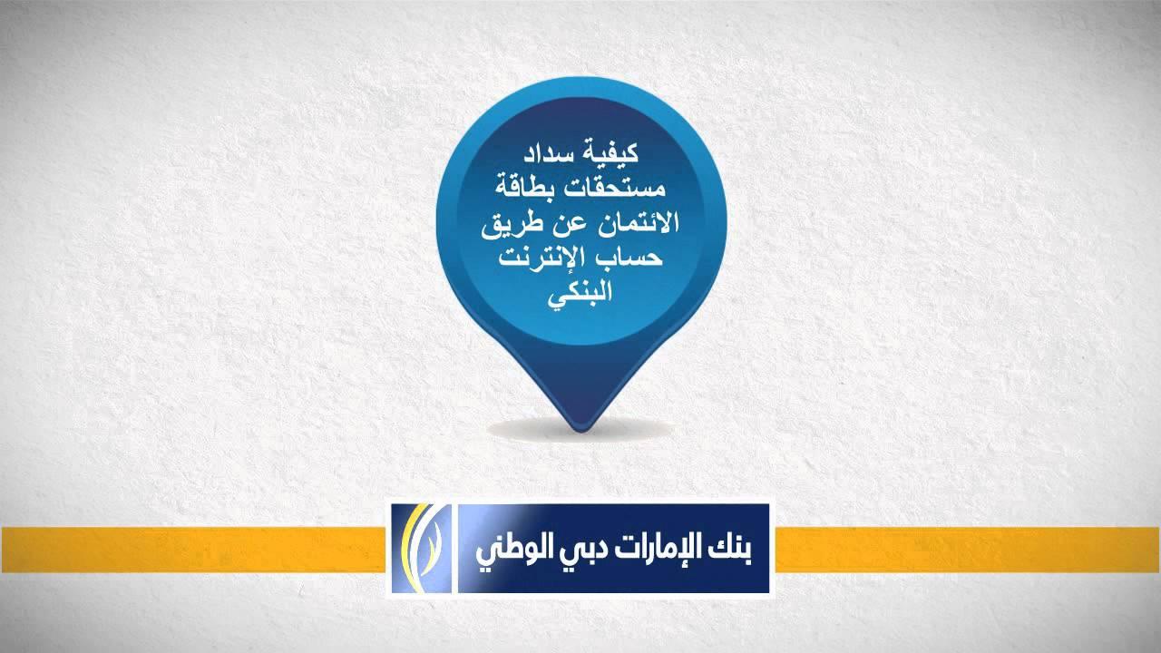 طريقة الاشتراك في الخدمات المصرفية من بنك الإمارات دبي الوطني مصر
