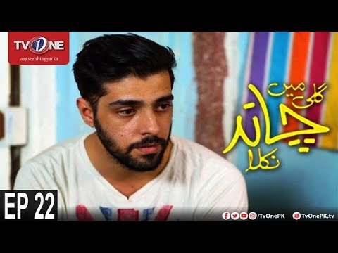 Gali Mein Chand Nikla - Episode 22 - TV One Drama - 7th October 2017