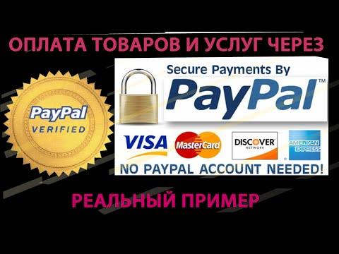 Как оплатить с paypal на aliexpress
