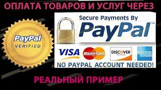 оплата товаров и услуг через PayPal
