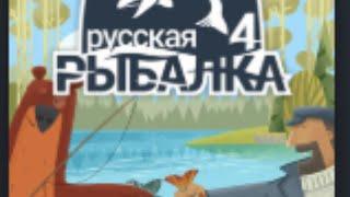 День третий Russian Fishing 4 Русская Рыбалка 4 online game онлайн игра СТРИМ STREAM LIVE