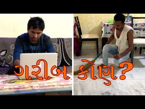 ગરીબ કોણ ?  || Make A Change || Best Gujarati Heart Touching Short Film || Amazing Wild Boys