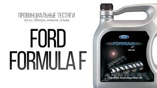 Такое разное масло...Ford Formula F 5w30. Смотреть до конца!