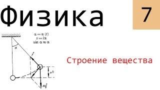 Физика. 7. Строение вещества