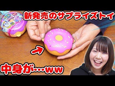 ドーナツ型!?海外で人気のピクミーポップスの新シリーズが可愛すぎた!【新発売】