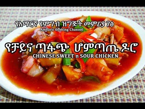ጣፋጭ እና የኮመጠጠ የዶሮ - Sweet & Sour Chicken Recipe - Amharic