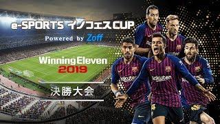 【ウイニングイレブン 2019】e-SPORTS イノフェスCUP Powered by Zoff