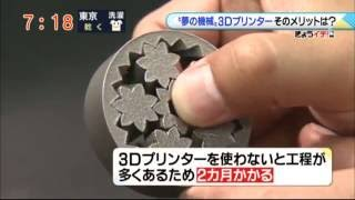 ドデスカ!(メディア掲載実績)金属3Dプリンター【株式会社J・3D】