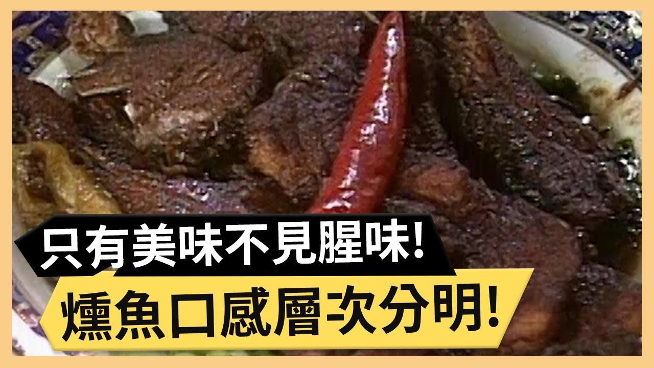 燻魚口感層次分明!經濟又美味松露巧克力!《食全食美》 EP323 焦志方 張淑娟|料理|食譜|DIY