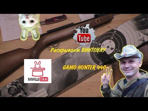 Обзор Gamo Hunter 440