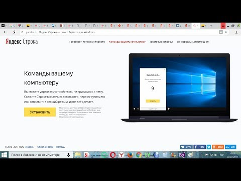 Как управлять компьютером голосом : Яндекс Строка. Последняя версия