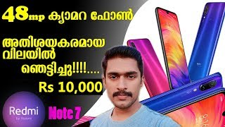 Redmi note 7 Malayalam Review🔥🔥🔥🔥🔥🔥.....