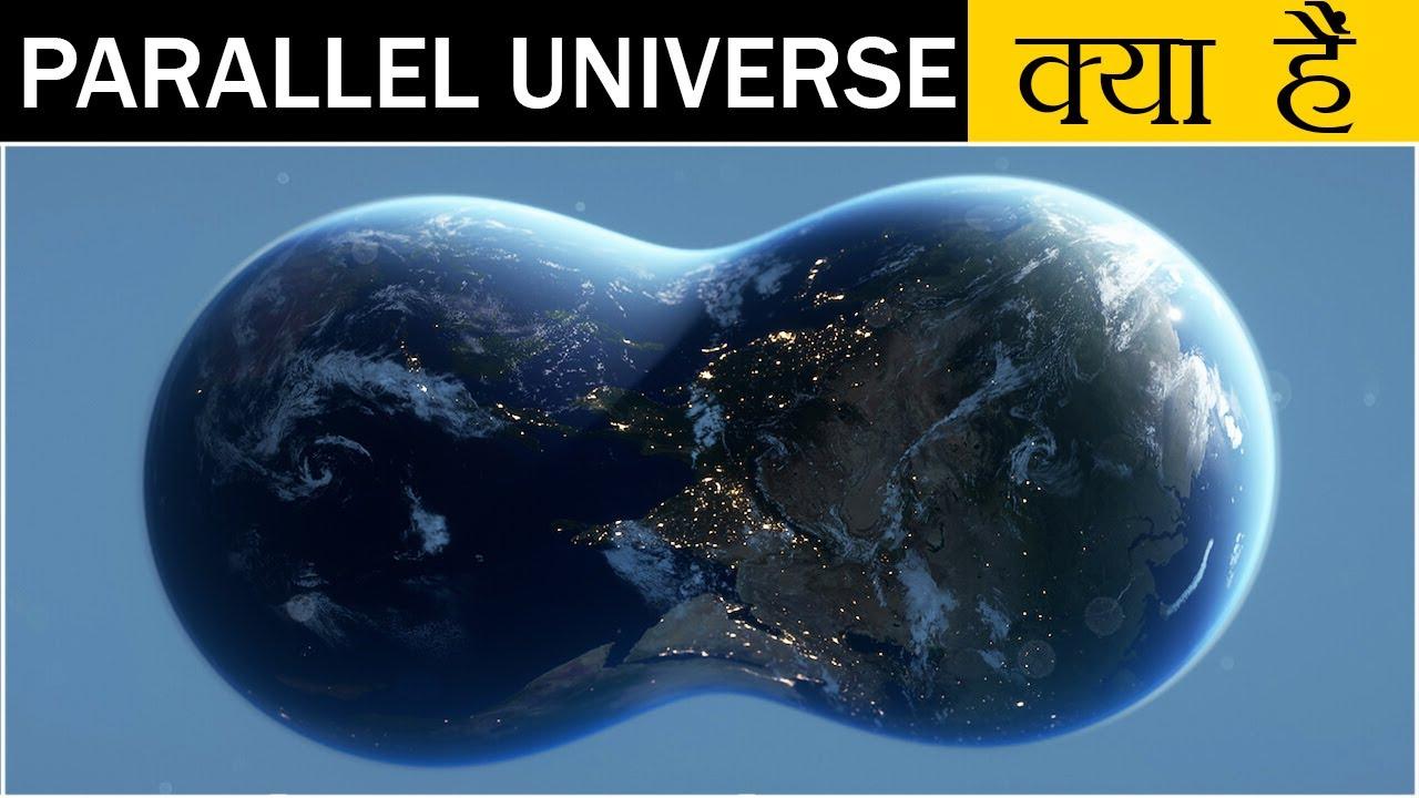 दूसरी दुनिआ का सबसे बड़ा सबूत | Parallel Universe And Multiverse Explained In Hindi
