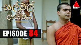 සල් මල් ආරාමය | Sal Mal Aramaya | Episode 84 | Sirasa TV Thumbnail