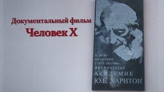 Документальный фильм о Ю.Б. Харитоне «Человек Х»