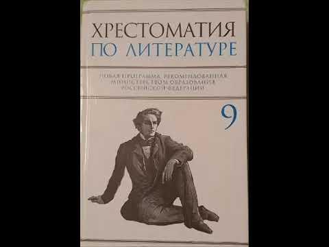 Хрестоматия по литературе 9 класс. Ломоносов М.В. (1711-1765)
