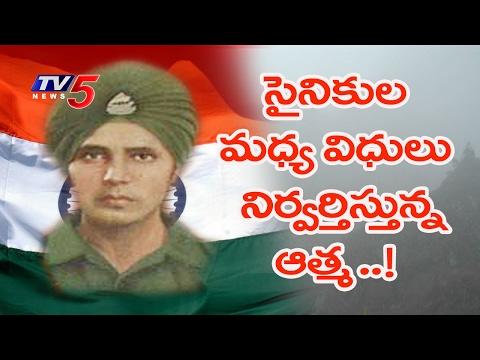 Soldier Ghost Guarding Indian Borders | Baba Harbhajan Singh | Unbelievable Story | TV5 News