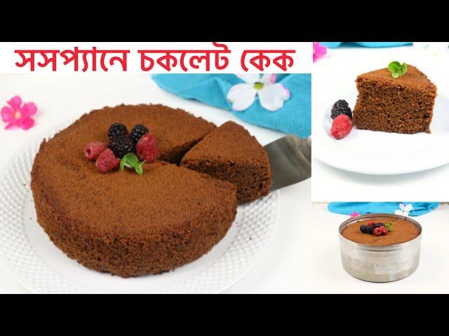 চুলায় তৈরি সফট চকলেট কেক (চুলায় ১০০% পারফেক্ট কেক তৈরির টিপস) | Bangladeshi Chocolate Cake Recipe
