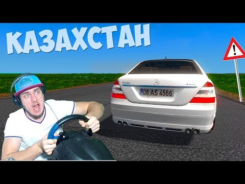 ЕДУ В КАЗАХСТАН НА МЕРСЕДЕСЕ - EURO TRUCK SIMULATOR 2 + РУЛЬ