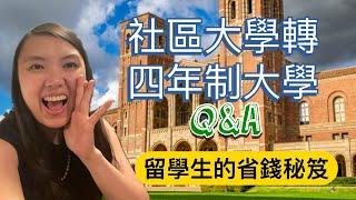 美國社區大學轉四年制大學Q&A《留學生的省錢秘笈-轉學篇》