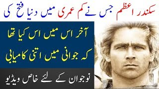 Sikander e Azam story in Urdu | Alexander they great life story | Spotlight