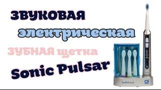 ЗВУКОВАЯ электрическая ЩЕТКА с УФ-дезинфектором Sonic Pulsar CS-233-uv / ОБЗОР