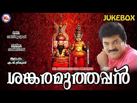 എംജിശ്രീകുമാർ ആലപിച്ച മുത്തപ്പഗീതങ്ങൾ  | Sankara Muthappan | Hindu Devotional Songs Malayalam