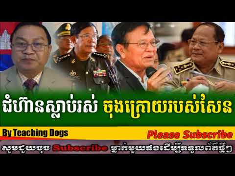 Cambodia News Today RFI Radio France International Khmer Evening Saturday 10/07/2017