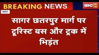 Sagar News MP: Tourist Bus और  Truck में भिड़ंत