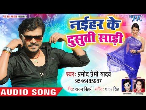 Pramod Premi Yadav का सबसे बड़ा हिट गाना 2019 | Naihar Ke Dusuti Saari | Bhojpuri Holi Songs 2019 HD