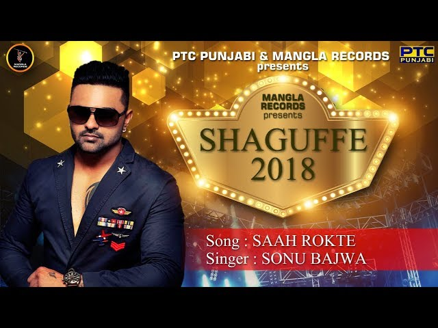 Saah Rokte (Full Video) - Sonu Bajwa - Mangla Records- Shaguffe 2018- Latest Punjabi Song 2018