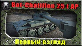 Bat.-Châtillon 25 t AP - Снарядов очень мало однако ~World of Tanks~