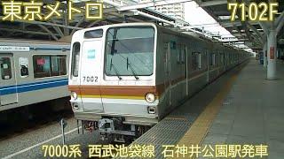 【運用離脱】東京メトロ7000系 7102F 西武池袋線 石神井公園駅発車