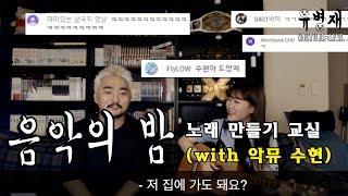 [유병재 라이브] 음악의 밤 노래만들기 교실 (with 악뮤 수현)