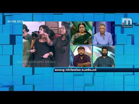 Catfight In Malayalam Moviedom|  Super Prime Time| Part 1| Mathrubhumi News