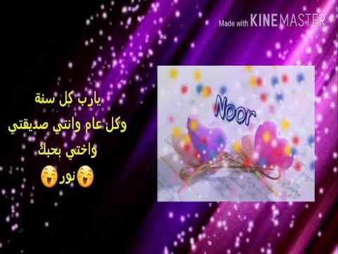 اليوم عيد ميلاد صديقتي وحبيبتي نورة كل عام وانتي بالف خير الوصف