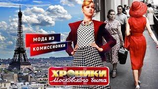 Мода из комиссионки. Хроники московского быта | Центральное телевидение