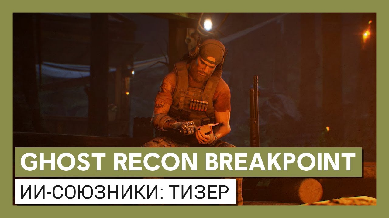 Ghost Recon Breakpoint - ИИ-союзники: тизер