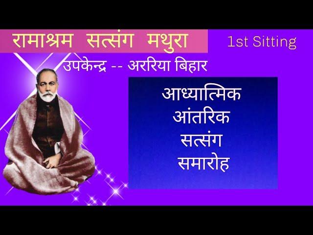 Ramashram Satsang Mathura...Arariya Satsang 2019 1st Sitting
