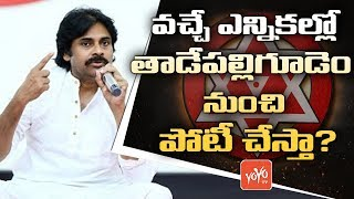 Pawan Kalyan Contesting From Tadepalligudem Assembly Constituency In 2024 Elections ?